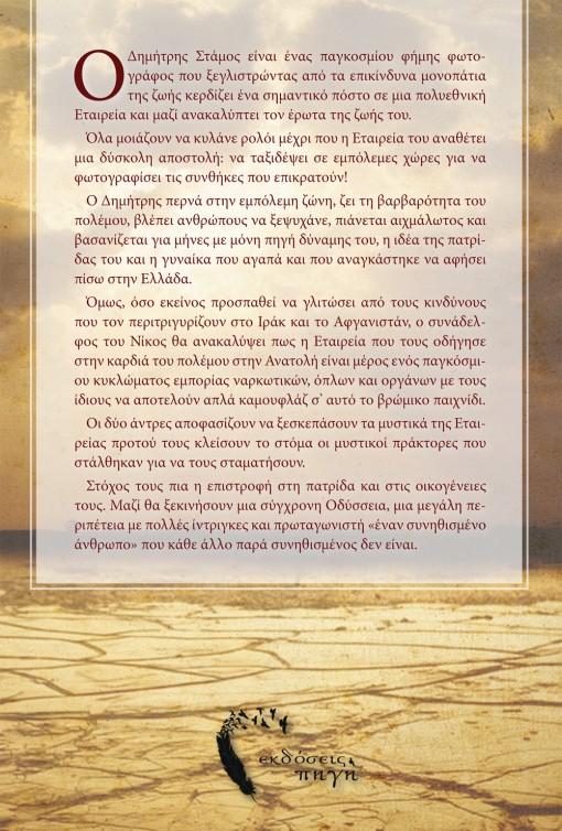 Ένας Συνηθισμένος Άνθρωπος, Χάρης Λιαντζίρης, Εκδόσεις Πηγή - www.pigi.gr