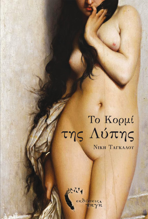 Το Κορμί της Λύπης, Νίκη Ταγκάλου, Εκδόσεις Πηγή - www.pigi.gr