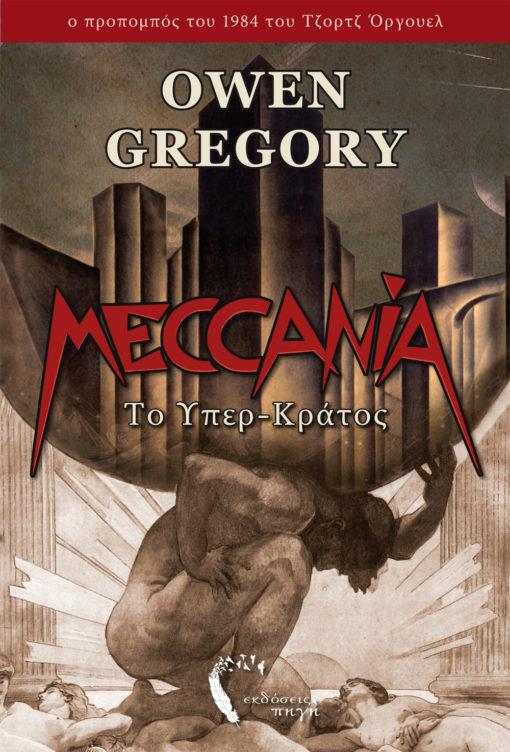 Meccania, το Υπερ-Κράτος, Owen Gregory, Εκδόσεις Πηγή - www.pigi.gr