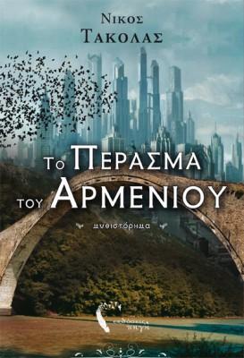 Το Πέρασμα του Αρμενίου, Νίκος I. Τακόλας, Εκδόσεις Πηγή - www.pigi.gr