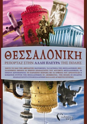 Θεσσαλονίκη, Ρεπορτάζ στην Άλλη Πλευρά της Πόλης, Συλλογικό έργο, Εκδόσεις Πηγή - www.pigi.gr