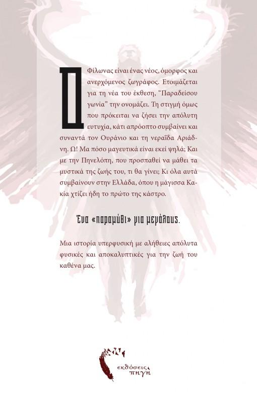 Ανατολή στον Παράδεισο, Στέφανος Μπέλλος, Εκδόσεις Πηγή - www.pigi.gr