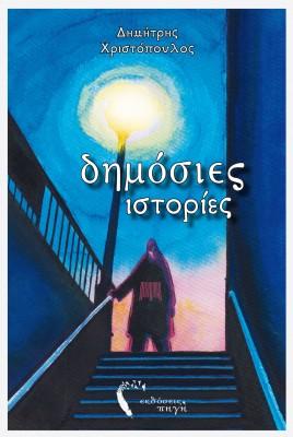 Δημόσιες Ιστορίες, Δημήτρης Χριστόπουλος, Εκδόσεις Πηγή - www.pigi.gr