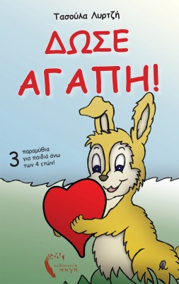 Δώσε Αγάπη, Τασούλα Λυρτζή, Εκδόσεις Πηγή - www.pigi.gr