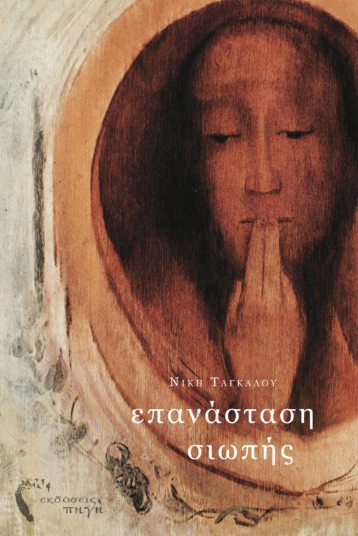 Επανάσταση Σιωπής, Νίκη Ταγκάλου, Εκδόσεις Πηγή - www.pigi.gr