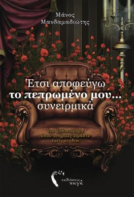 Έτσι αποφεύγω το πεπρωμένο μου… συνειρμικά, Μάνος Μανδαμαδιώτης, Εκδόσεις Πηγή - www.pigi.gr