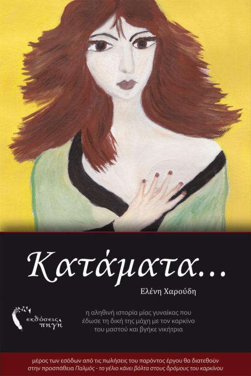 Κατάματα…, Ελένη Χαρούδη, Εκδόσεις Πηγή - www.pigi.gr