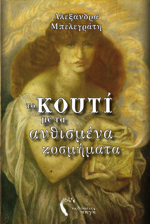 Το κουτί με τα ανθισμένα κοσμήματα, Αλεξάνδρα Μπελεγράτη, Εκδόσεις Πηγή - www.pigi.gr