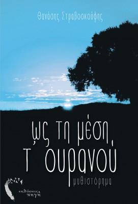 Ως τη μέση τ'ουρανού, Θανάσης Στραβοσκούφης, Εκδόσεις Πηγή - www.pigi.gr