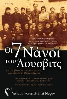 7 Νάνοι του Άουσβιτς, Yehuda Koren και Eilat Negev, Εκδόσεις Πηγή