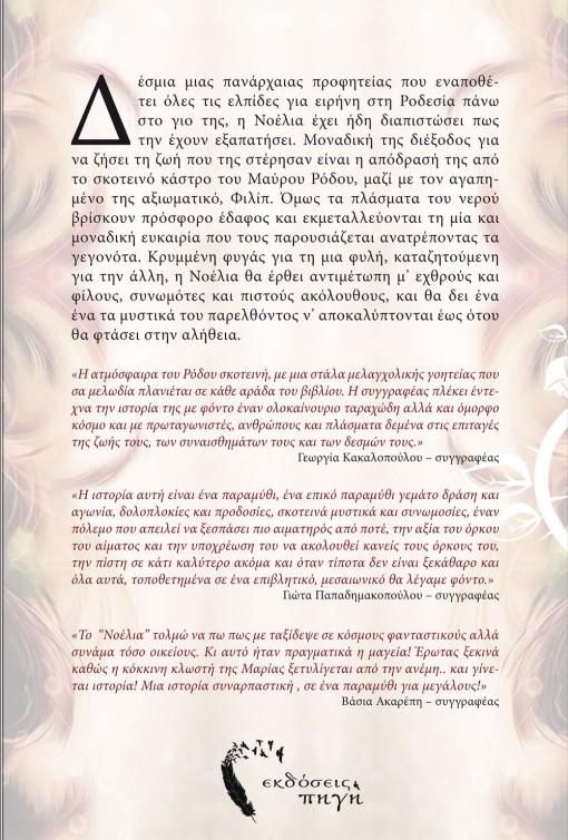 Νοέλια 2, η Επιστροφή του Λευκού Ρόδου, Νίκη Ταγκάλου, Εκδόσεις Πηγή - www.pigi.gr