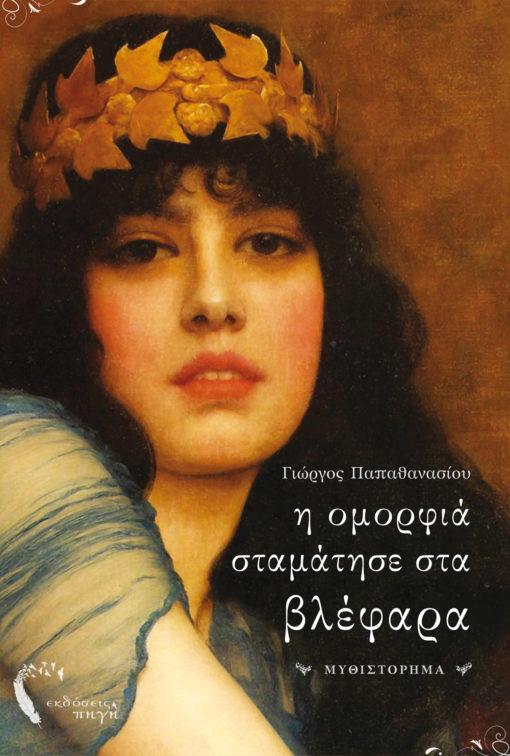 Η Ομορφιά Σταμάτησε στα Βλέφαρα, Γιώργος Παπαθανασίου, Εκδόσεις Πηγή - www.pigi.gr