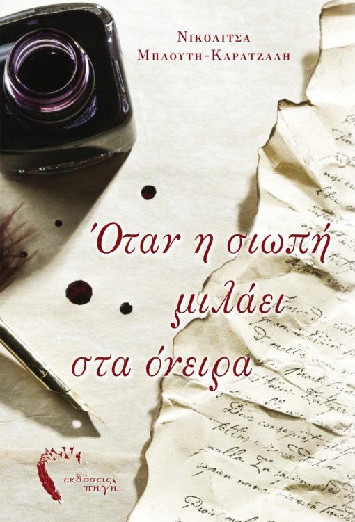 Όταν η σιωπή μιλάει στα όνειρα, Νικολίτσα Μπλούτη-Καράτζαλη, Εκδόσεις Πηγή - www.pigi.gr