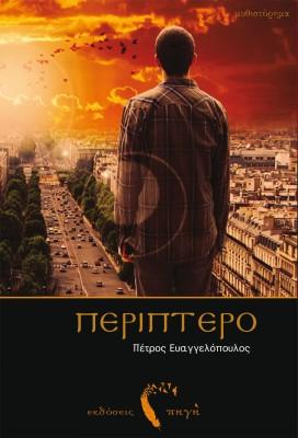 Το Περίπτερο, Πέτρος Ευαγγελόπουλος, Εκδόσεις Πηγή - www.pigi.gr