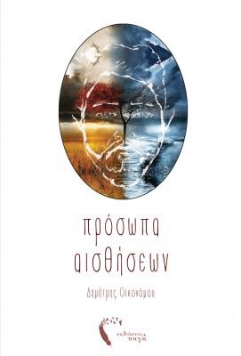 Πρόσωπα Αισθήσεων, Δημήτρης Οικονόμου, Εκδόσεις Πηγή - www.pigi.gr