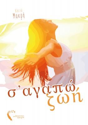 Σ' αγαπώ ζωή, Κλειώ Μακρή, Εκδόσεις Πηγή - www.pigi.gr