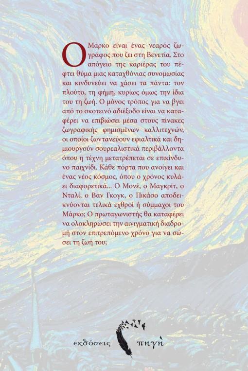 Η Τελευταία Πόρτα, Χάρης Οικονομόπουλος, Εκδόσεις Πηγή - www.pigi.gr