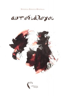 Αυτοδιάλογοι, Χρυσούλα Kεχαγια-Φραγκάλα, Εκδόσεις Πηγή - www.pigi.gr