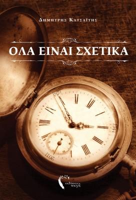 Όλα είναι σχετικά, Δημήτρης Κατσαΐτης, Εκδόσεις Πηγή - www.pigi.gr