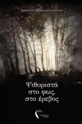 Ψιθυριστά στο φως, στο έρεβος, Δημήτρης Παπακωνσταντίνου, Εκδόσεις Πηγή - www.pigi.gr