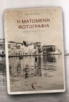 Η Ματωμένη Φωτογραφία, Ηλίας Κ. Μάρκου, Εκδόσεις Πηγή - www.pigi.gr