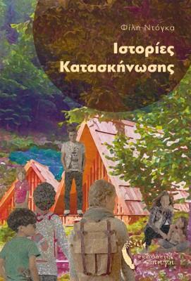 Ιστορίες Κατασκήνωσης, Φίλη Ντόγκα, Εκδόσεις Πηγή - www.pigi.gr