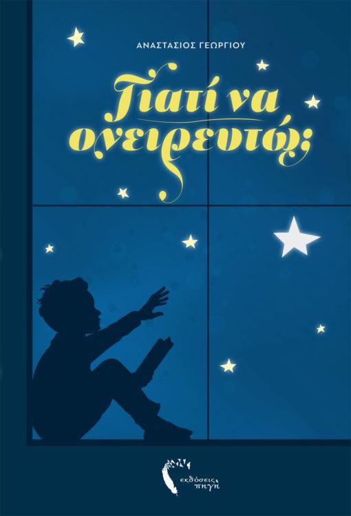 Γιατί να ονειρευτώ;, Αναστάσιος Γεωργίου, Εκδόσεις Πηγή - www.pigi.gr