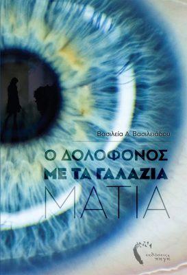 Ο Δολοφόνος με τα Γαλάζια Μάτια, Βασιλεία Α. Βασιλειάδου, Εκδόσεις Πηγή - www.pigi.gr