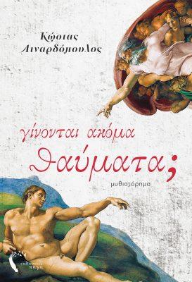 Γίνονται ακόμα θαύματα;, Κώστας Λιναρδόπουλος, Εκδόσεις Πηγή - www.pigi.gr