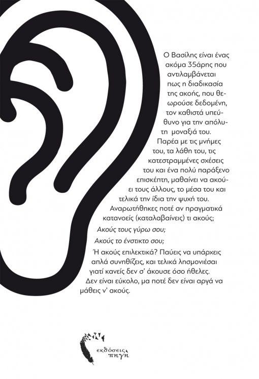 Μανώλης Ιωαννίδης, Άκου…, Εκδόσεις Πηγή - www.pigi.gr