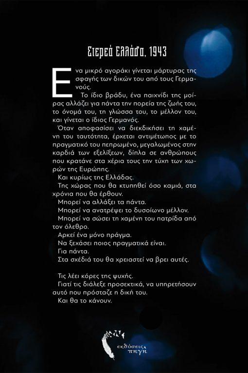 Τίνα Δαλαρή, Οι κόρες της ψυχής, Εκδόσεις Πηγή - www.pigi.gr