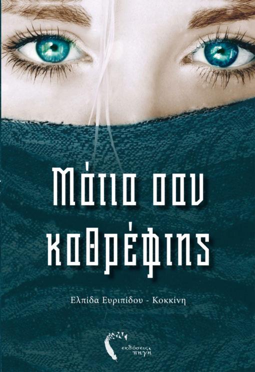 Ελπίδα Ευριπίδου - Κοκκίνη, Μάτια σαν καθρέφτης, Εκδόσεις Πηγή - www.pigi.gr