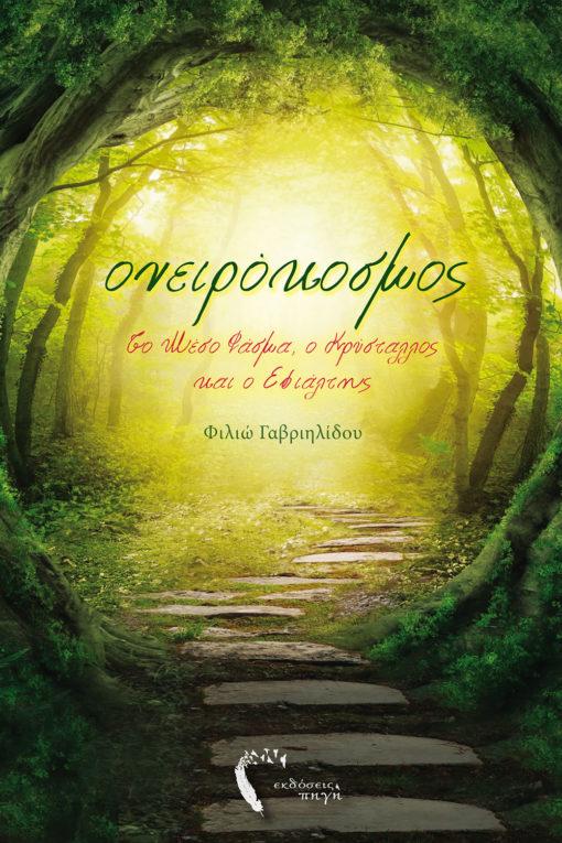 Ονειρόκοσμος, Φιλιώ Γαβριηλίδου, Εκδόσεις Πηγή - www.pigi.gr