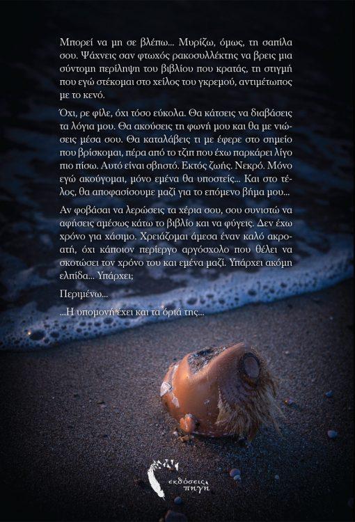 Η Αποκαθήλωση, Χάρης Οικονομόπουλος, Εκδόσεις Πηγή - www.pigi.gr