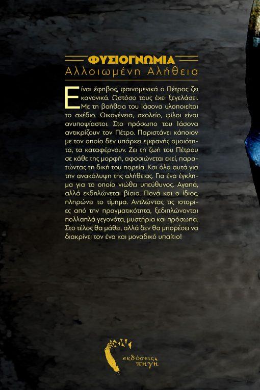 Φυσιογνωμία - Αλλοιωμένη Αλήθεια, Νίκος Τουμαράς, Εκδόσεις Πηγή - www.pigi.gr