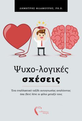 Ψυχο-λογικές σχέσεις, Δηµήτρης Φλαµούρης, Εκδόσεις Πηγή - www.pigi.gr