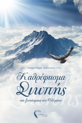 Καθρέφτισµα Σιωπής στα ξεσπάσµατα του Ολύµπου, Κώστας Μιχαήλ Τροκκούδης, Εκδόσεις Πηγή - www.pigi.gr