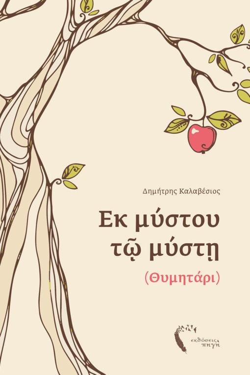 Εκ μύστου τῷ μύστῃ (Θυμητάρι), Δηµήτρης Καλαβέσιος, Εκδόσεις Πηγή - www.pigi.gr