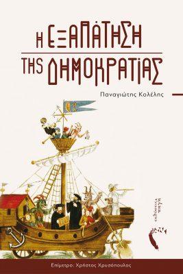 Η Εξαπάτηση της Δημοκρατίας, Παναγιώτης Κολέλης, Εκδόσεις Πηγή - www.pigi.gr
