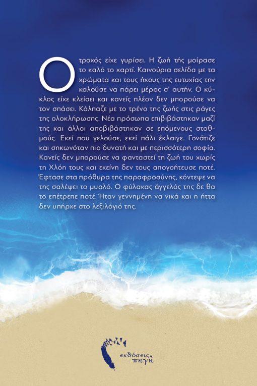 Ο Κύκλος της Αγάπης, Χρυσή Γεωργίου, Εκδόσεις Πηγή - www.pigi.gr