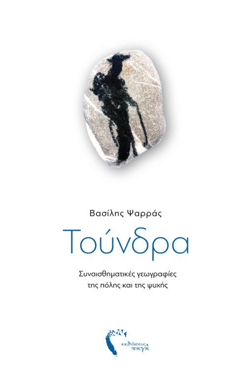 Τούνδρα, Βασίλης Ψαρράς, Εκδόσεις Πηγή - www.pigi.gr
