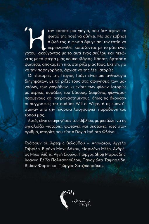 Ιστορίες της Γιαγιάς Ιτιάς, Συλλογικό έργο, Εκδόσεις Πηγή - www.pigi.gr
