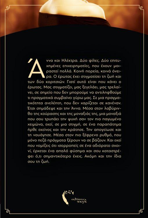 Προδομένες αγάπες, Νικολία Πανίδου, Εκδόσεις Πηγή - www.pigi.gr