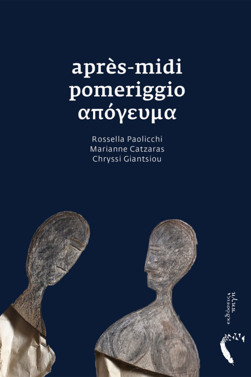 après-midi / pomeriggio / απόγευμα, Rossella Paolicchi, Marianne Catzaras & Chryssi Giantsiou, Εκδόσεις Πηγή - www.pigi.gr