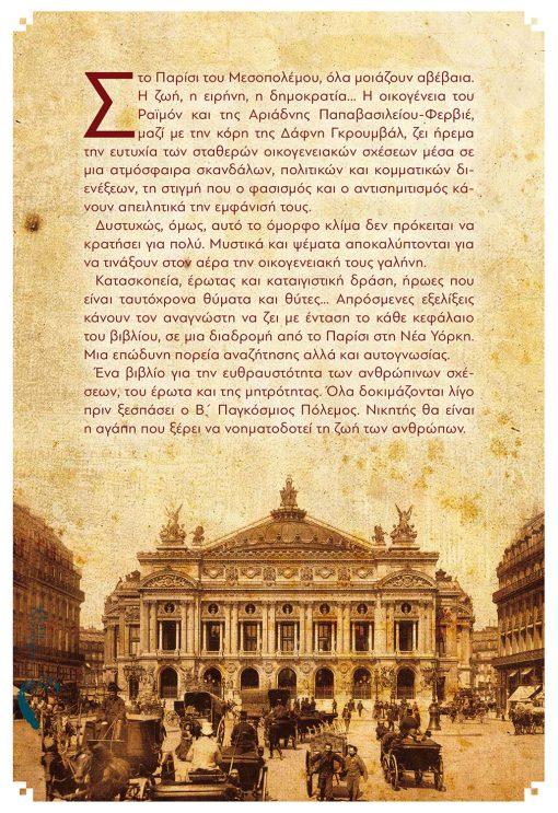 Τo Σκοτεινό Πορτρέτο, Όλγα Λιάρατζη, Εκδόσεις Πηγή - www.pigi.gr
