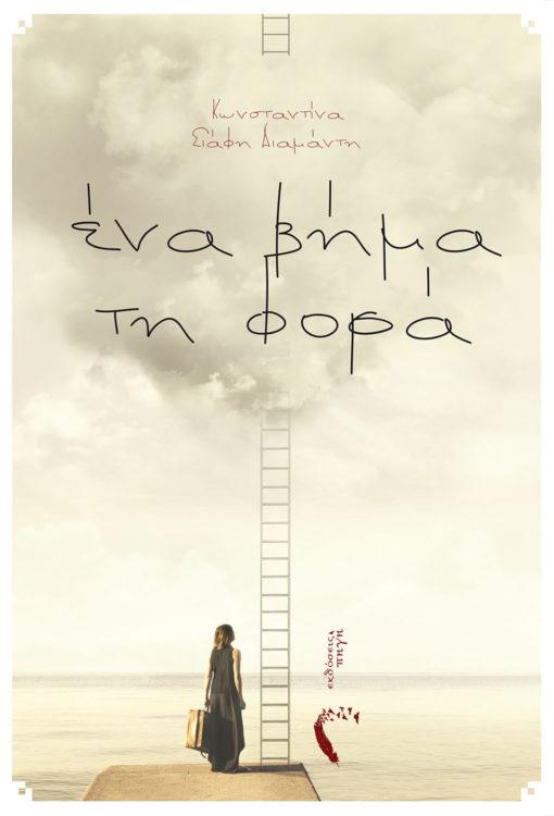 Ένα βήμα τη φορά, Κωνσταντίνα Σιάφη - Διαμάντη, Εκδόσεις Πηγή - www.pigi.gr