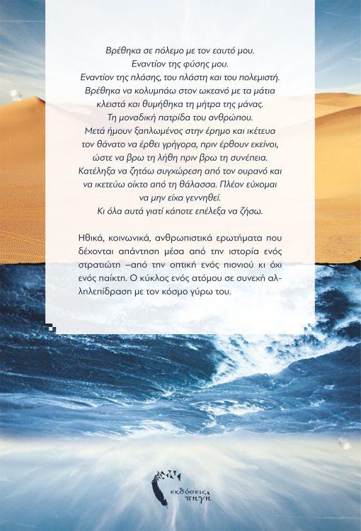 Άμαχος, Δέσποινα Σίσκου, Εκδόσεις Πηγή - www.pigi.gr