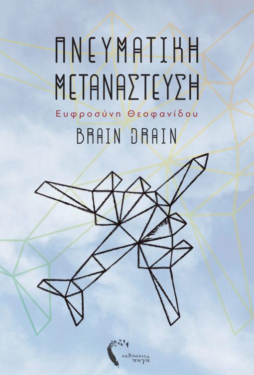 Πνευματική Μετανάστευση, Ευφροσύνη Θεοφανίδου, Εκδόσεις Πηγή - www.pigi.gr