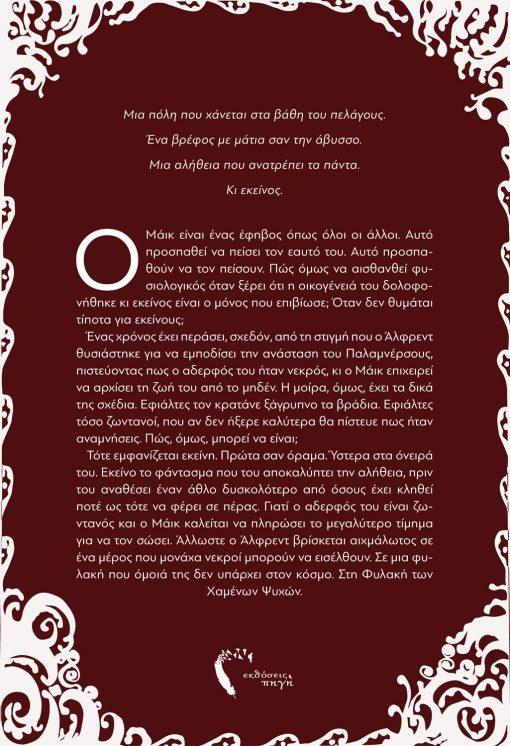 H Φυλακή Των Χαμένων Ψυχών, Γιώργος Αγγελίδης, Εκδόσεις Πηγή - www.pigi.gr