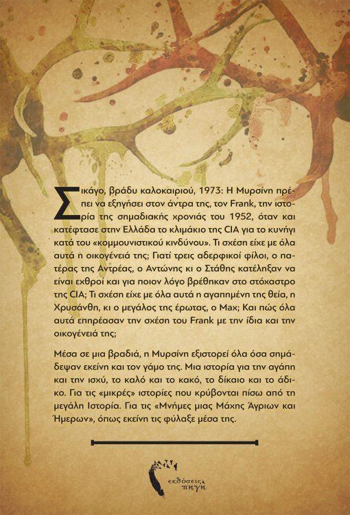 Μνήμες μιας μάχης άγριων και ήμερων, Κωνσταντίνα Καλλιοντζή, Εκδόσεις Πηγή - www.pigi.gr